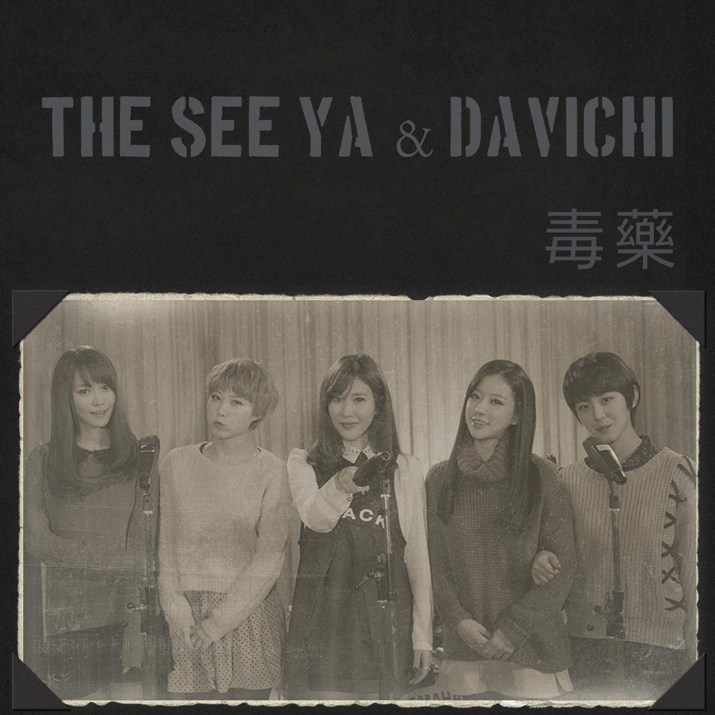 [Mini Album] The Seeya & Davichi   Love U