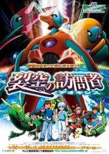 Pokemon: Bửu Bối Thần Kỳ 7