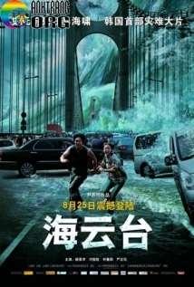 SC3B3ng-ThE1BAA7n-E1BB9E-Haeundae-HE1BAA3i-VC3A2n-C490C3A0i-Haeundae-Tidal-Wave-Haeundae-The-Deadly-Tsunami-2009