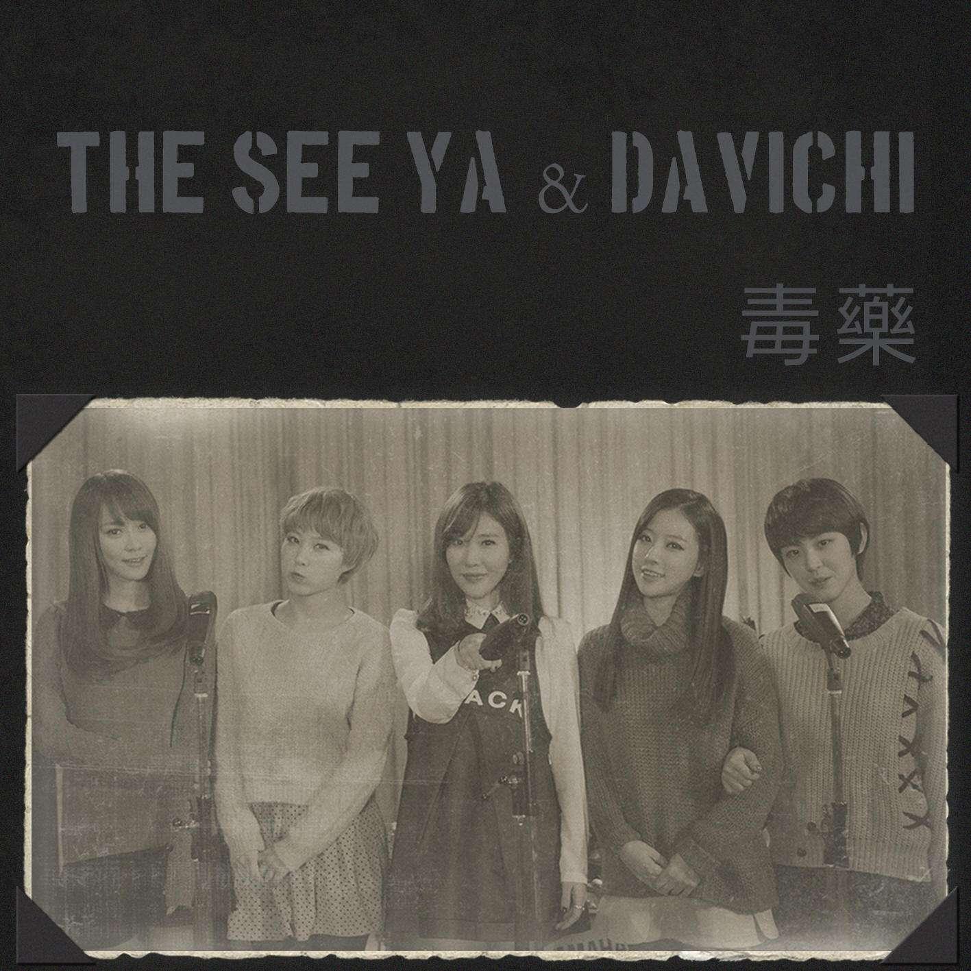 [Mini Album] The Seeya & Davichi - Love U